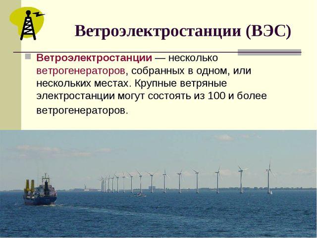 Ветроэлектростанции (ВЭС) Ветроэлектростанции — несколько ветрогенераторов,...