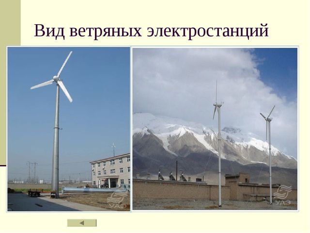 Вид ветряных электростанций