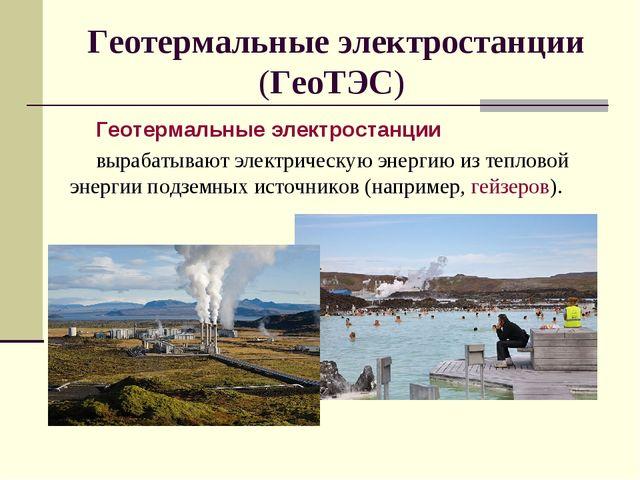Геотермальные электростанции (ГеоТЭС) Геотермальные электростанции вырабатыва...