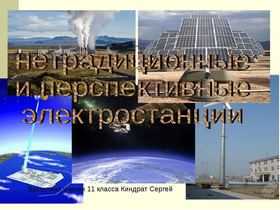 Выполнил ученик 11 класса Киндрат Сергей