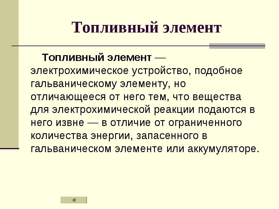 Топливный элемент Топливный элемент — электрохимическое устройство, подобное...