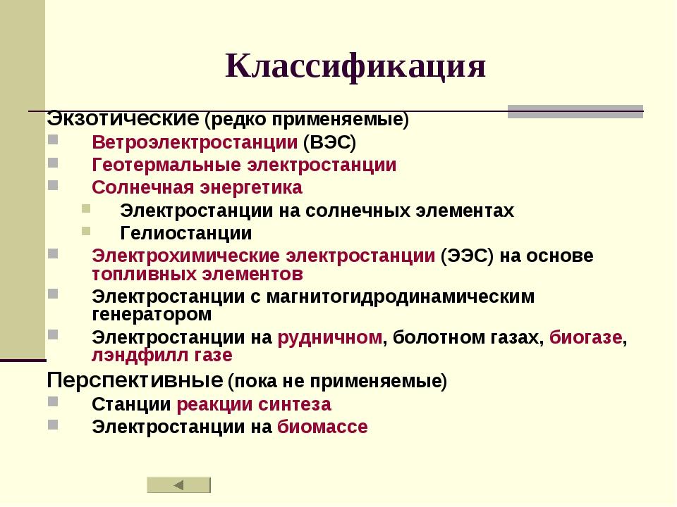 Классификация Экзотические (редко применяемые) Ветроэлектростанции (ВЭС) Геот...