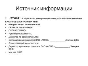 Источник информации Отчет: « Прогнозы электропотребления,МАКСИМУМОВ НАГРУЗКИ,