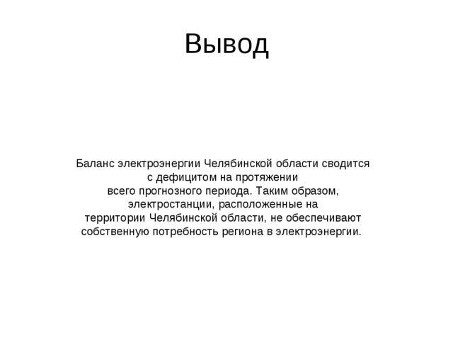 Вывод Баланс электроэнергии Челябинской области сводится с дефицитом на протя...