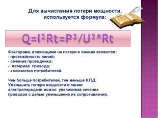 Для вычисления потери мощности, используется формула: Факторами, влияющими на