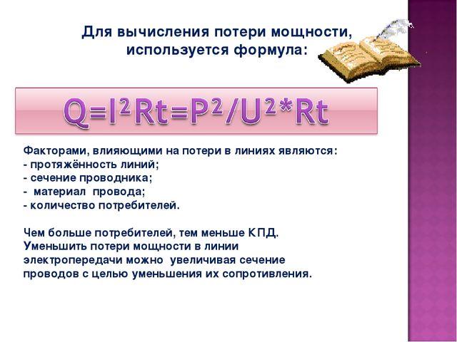 Для вычисления потери мощности, используется формула: Факторами, влияющими на...