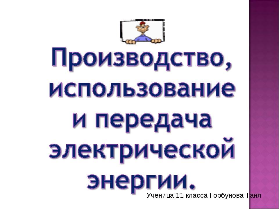 Ученица 11 класса Горбунова Таня