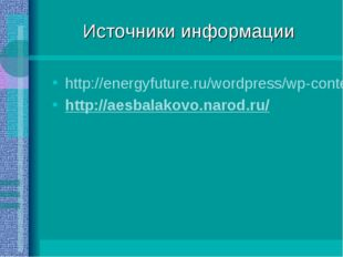Источники информации http://energyfuture.ru/wordpress/wp-content/uploads/2009