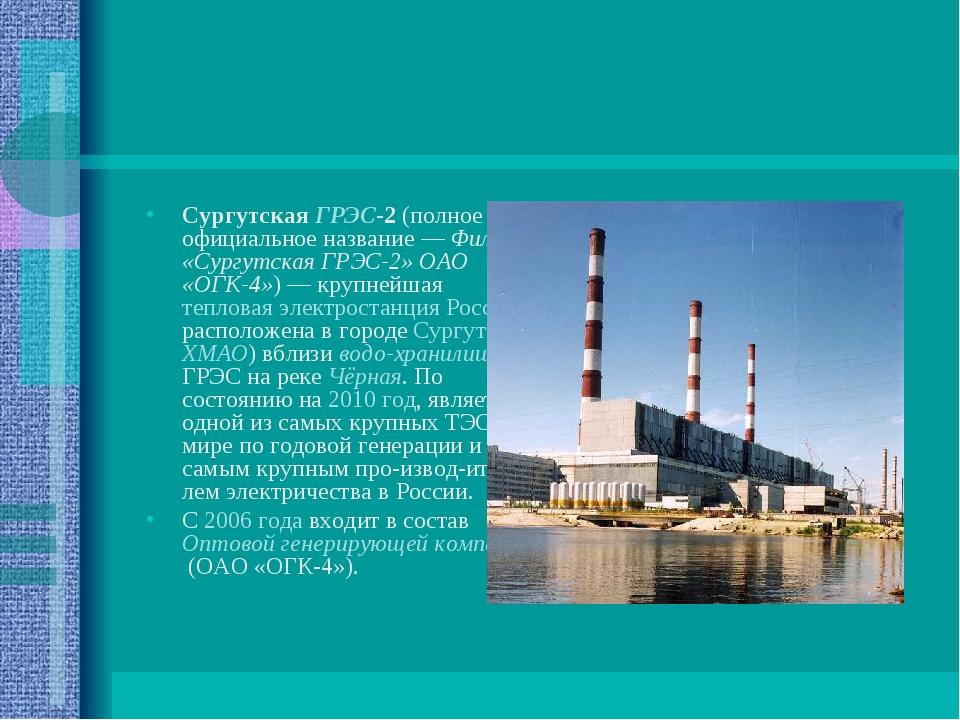 Сургутская ГРЭС-2 (полное официальное название — Филиал «Сургутская ГРЭС-2» О...
