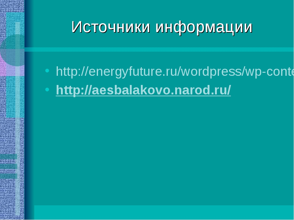Источники информации http://energyfuture.ru/wordpress/wp-content/uploads/2009...