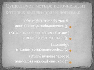 1) исконно русские (топорная работа, зелёная улица) 2) старославянские ( ищит