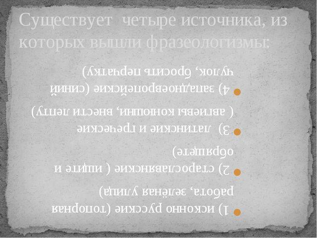1) исконно русские (топорная работа, зелёная улица) 2) старославянские ( ищит...