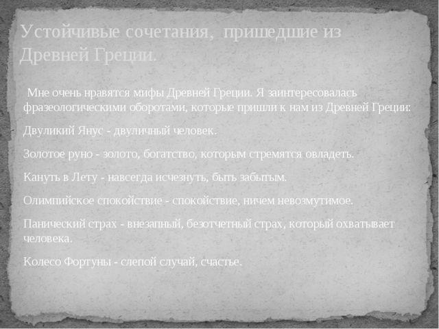 Мне очень нравятся мифы Древней Греции. Я заинтересовалась фразеологическими...