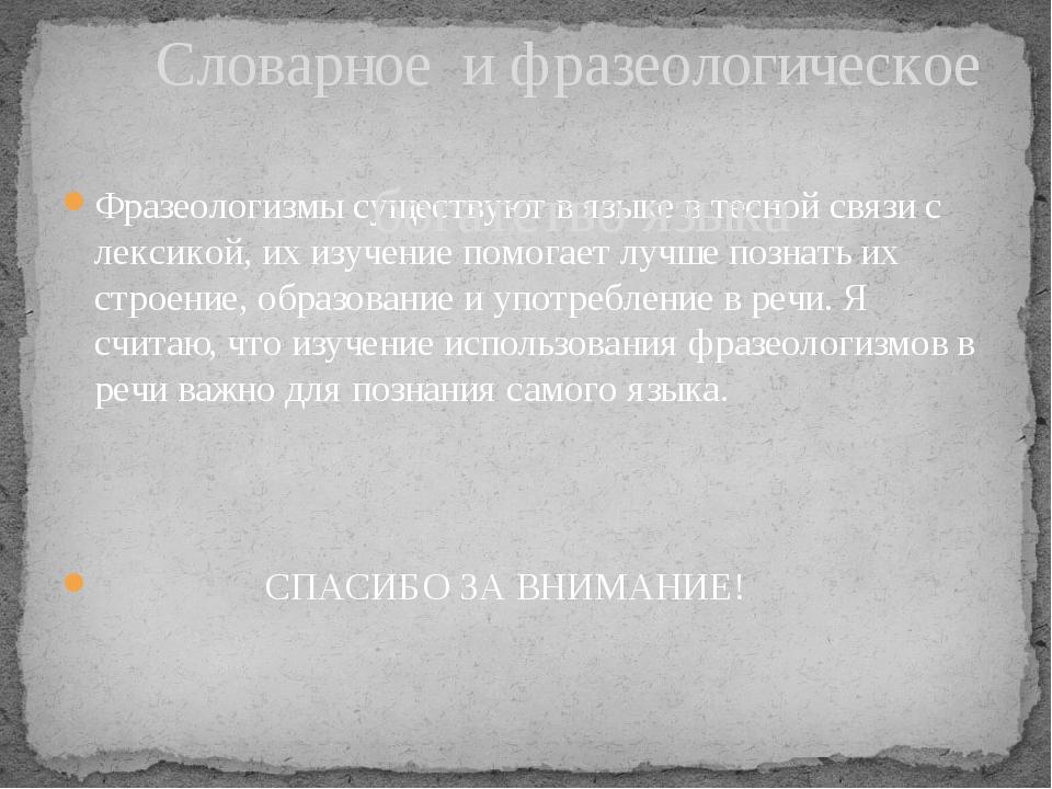 Фразеологизмы существуют в языке в тесной связи с лексикой, их изучение помог...