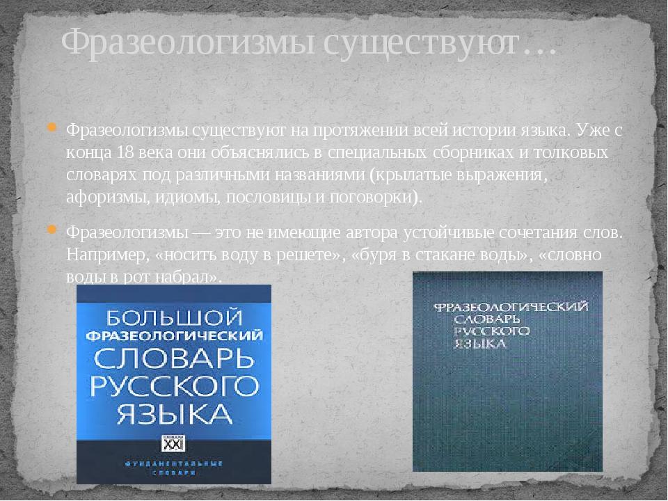 Фразеологизмы существуют на протяжении всей истории языка. Уже с конца 18 век...