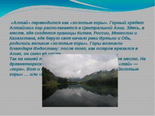 «Алтай»переводится как «золотые горы». Горный хребет Алтайских гор располаг