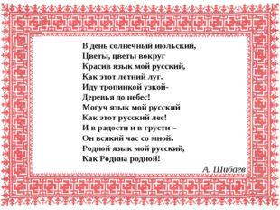 В день солнечный июльский, Цветы, цветы вокруг Красив язык мой русский, Как э
