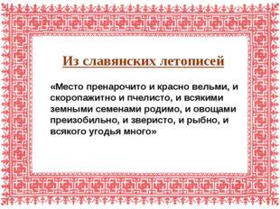 Из славянских летописей «Место пренарочито и красно вельми, и скоропажитно и