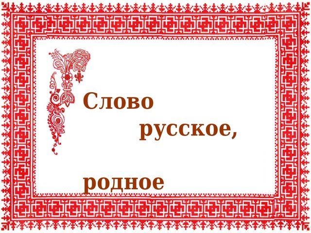 Слово русское, родное
