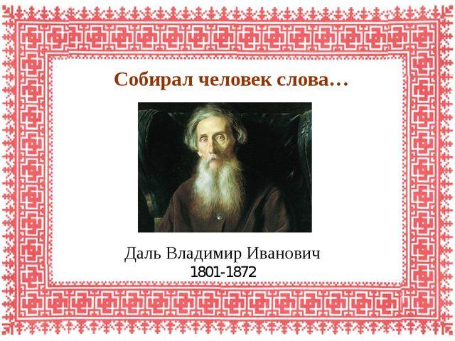 Собирал человек слова… Даль Владимир Иванович 1801-1872