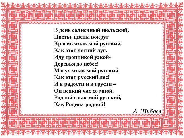 В день солнечный июльский, Цветы, цветы вокруг Красив язык мой русский, Как э...