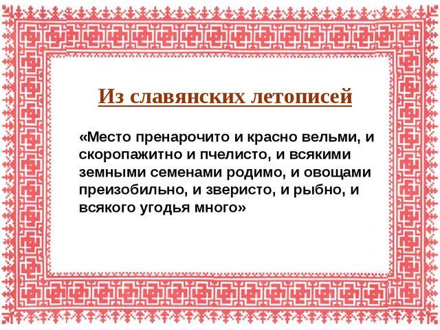 Из славянских летописей «Место пренарочито и красно вельми, и скоропажитно и...