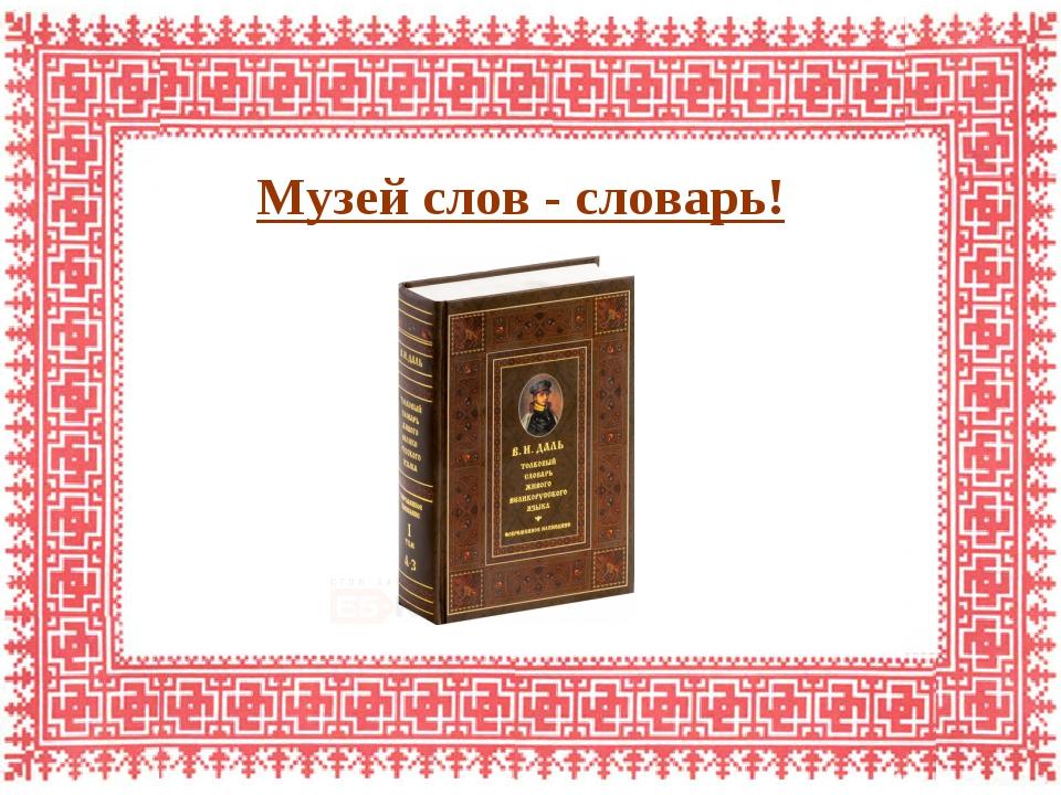 Музей слов - словарь!