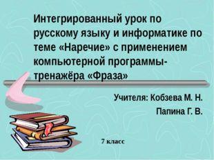 Интегрированный урок по русскому языку и информатике по теме «Наречие» с прим