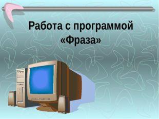 Работа с программой «Фраза»
