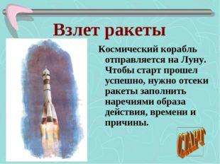 Взлет ракеты Космический корабль отправляется на Луну. Чтобы старт прошел усп
