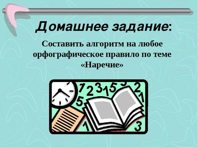 Домашнее задание: Составить алгоритм на любое орфографическое правило по теме...