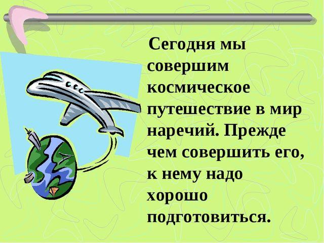 Сегодня мы совершим космическое путешествие в мир наречий. Прежде чем соверш...