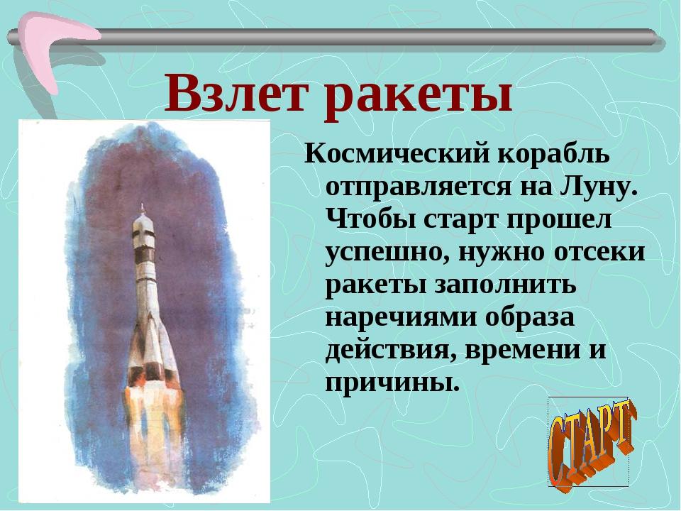Взлет ракеты Космический корабль отправляется на Луну. Чтобы старт прошел усп...