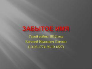 Герой войны 1812года Евгений Иванович Оленин (13.03.1774-30.10.1827)