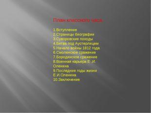 План классного часа. 1.Вступление 2.Страницы биографии 3.Суворовские походы 4