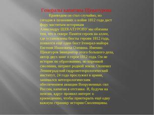 Генералы капитана Щекатурова Краеведом он стал случайно, но сегодня в познан