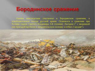 Оленин впоследствии участвовал в Бородинском сражении, в освободительном похо
