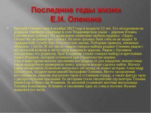 Евгений Оленин умер в октябре 1827 года в возрасте 53 лет. Его похоронили на