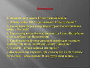 1. Назовите дату начала Отечественной войны. 2. Почему войну 1812 года называ