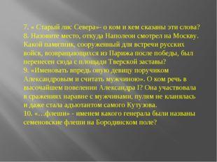 7. « Старый лис Севера»- о ком и кем сказаны эти слова? 8. Назовите место, от