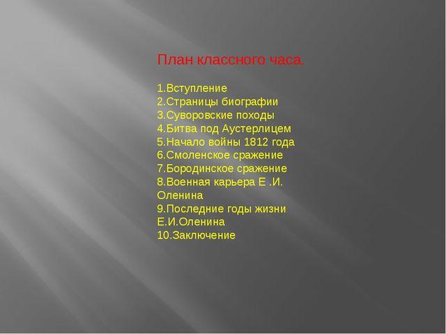 План классного часа. 1.Вступление 2.Страницы биографии 3.Суворовские походы 4...