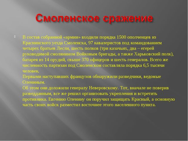 В состав собранной «армии» входили порядка 1500 ополченцев из Краснинского уе...