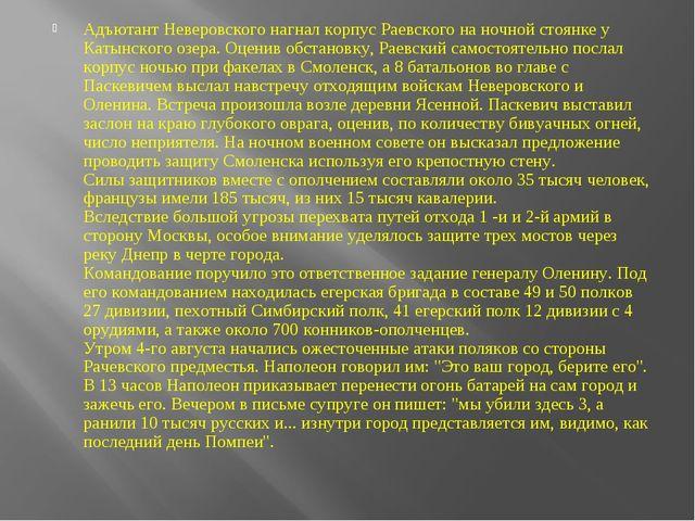 Адъютант Неверовского нагнал корпус Раевского на ночной стоянке у Катынского...