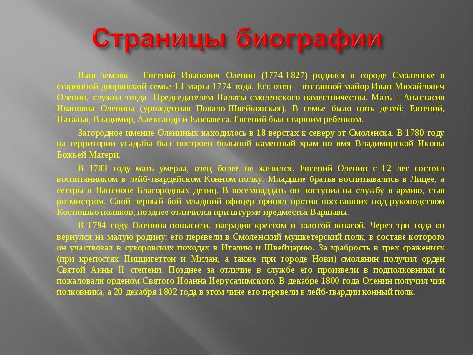 Наш земляк – Евгений Иванович Оленин (1774-1827) родился в городе Смоленске в...