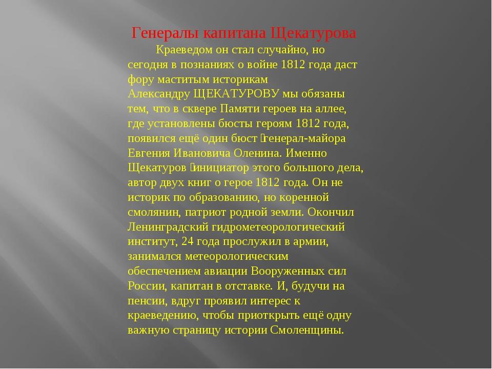 Генералы капитана Щекатурова Краеведом он стал случайно, но сегодня в познан...