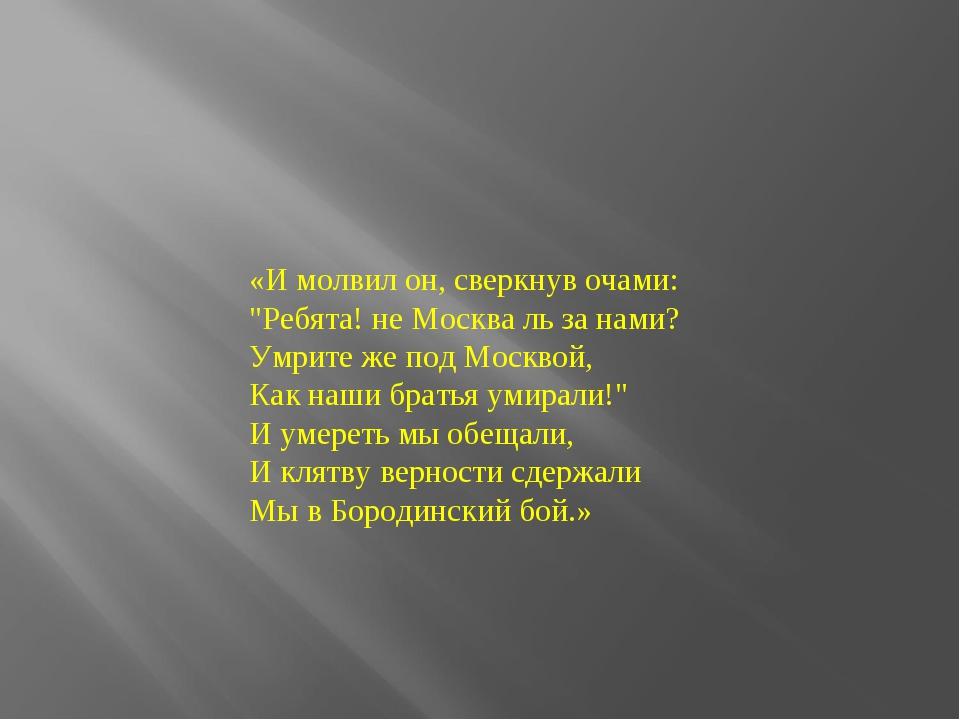 """«И молвил он, сверкнув очами: """"Ребята! не Москва ль за нами? Умрите же под Мо..."""