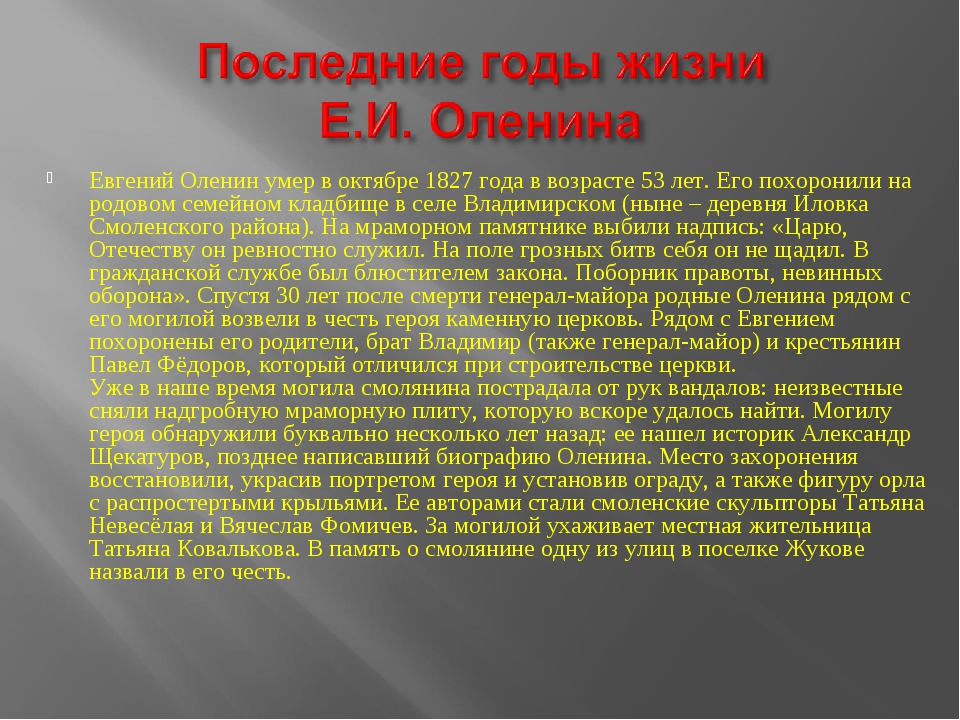 Евгений Оленин умер в октябре 1827 года в возрасте 53 лет. Его похоронили на...