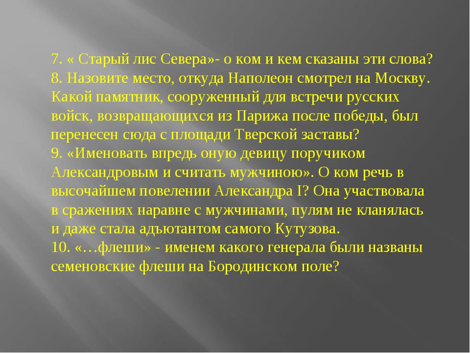 7. « Старый лис Севера»- о ком и кем сказаны эти слова? 8. Назовите место, от...
