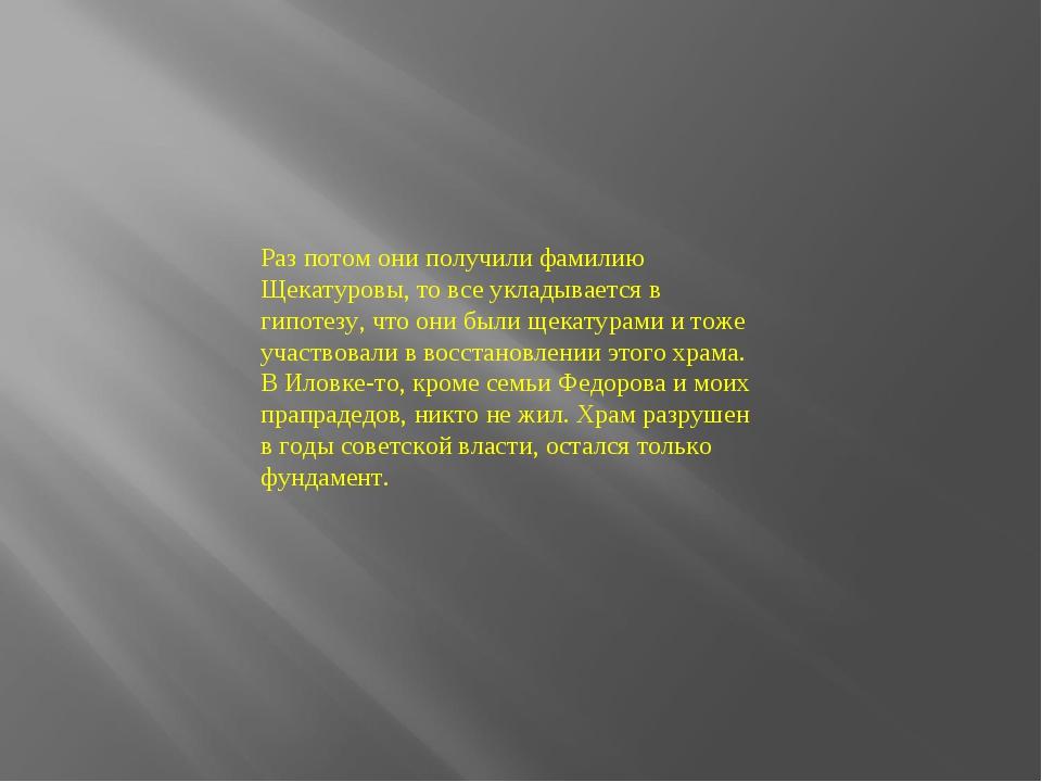 Раз потом они получили фамилию Щекатуровы, то все укладывается в гипотезу, чт...