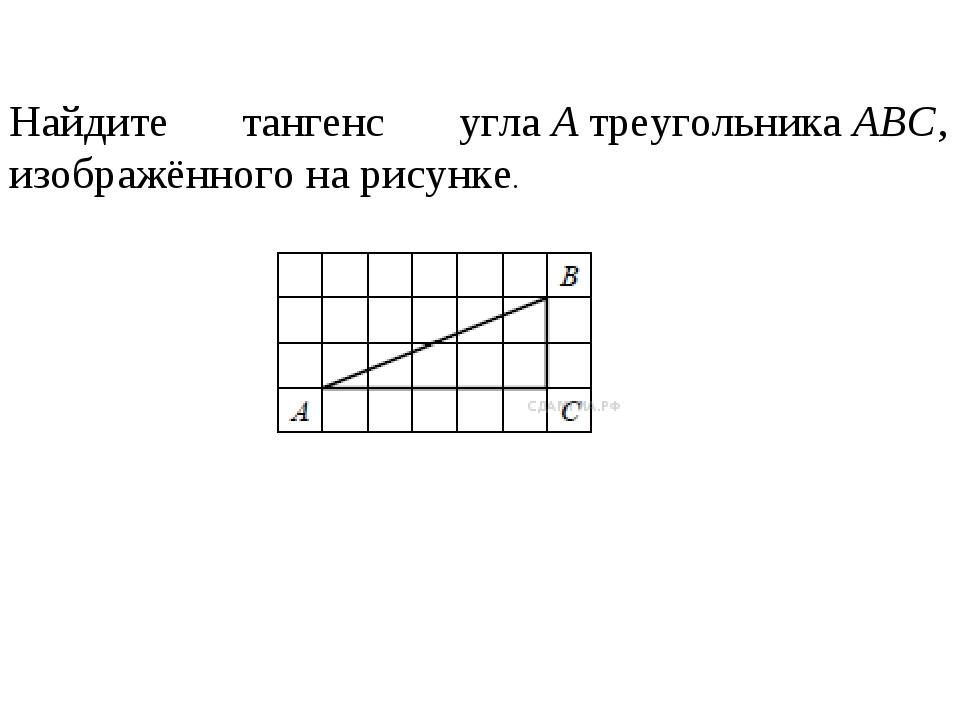 Найдите тангенс углаАтреугольникаABC, изображённого на рисунке.